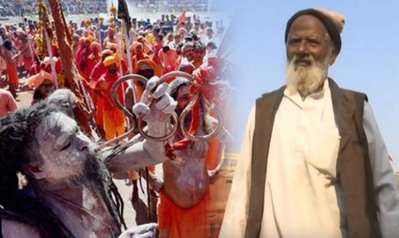 कुंभ ने जोड़ा सभी धर्मों को
